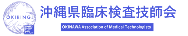 沖縄県臨床検査技師会